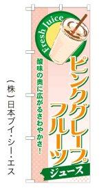 【ピンクグレープフルーツジュース】ジュースのぼり旗
