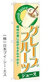 【グレープフルーツジュース】ジュースのぼり旗