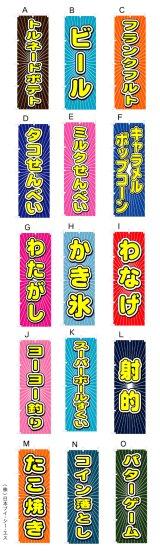 【お祭り・縁日 イベントのぼり各種】のぼり旗
