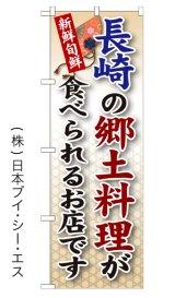 【長崎の郷土料理が食べられるお店です】郷土料理のぼり旗