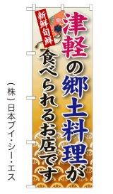 【津軽の郷土料理が食べられるお店です】郷土料理のぼり旗