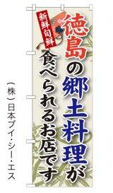 【徳島の郷土料理が食べられるお店です】郷土料理のぼり旗