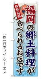 【福岡の郷土料理が食べられるお店です】郷土料理のぼり旗