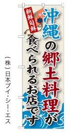 【沖縄の郷土料理が食べられるお店です】郷土料理のぼり旗