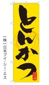 【とんかつ】特価のぼり旗