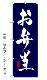 【お弁当】特価のぼり旗