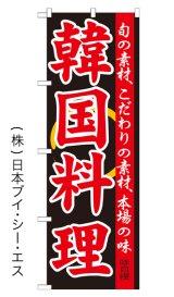 【韓国料理】特価のぼり旗