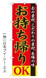 【お持ち帰りOK】特価のぼり旗