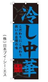【冷し中華】特価のぼり旗
