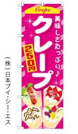 【クレープ 250円】ファーストフードのぼり旗