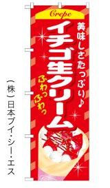【イチゴ生クリーム】ファーストフードのぼり旗