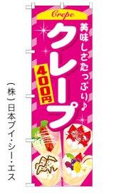 【クレープ 400円】ファーストフードのぼり旗