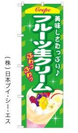 【フルーツ生クリーム】ファーストフードのぼり旗