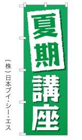 【夏期講座】特価のぼり旗