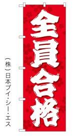 【全員合格】特価のぼり旗