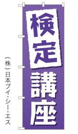 【検定講座】特価のぼり旗