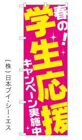 【春の!学生応援キャンペーン実施中】特価のぼり旗
