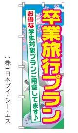 【卒業旅行プラン】特価のぼり旗