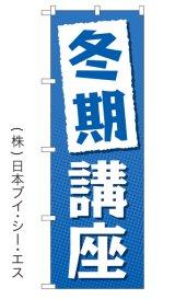【冬期講座】特価のぼり旗