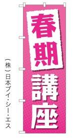 【春期講座】特価のぼり旗
