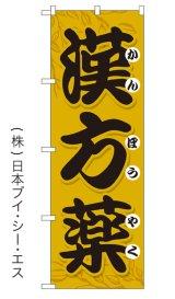 【漢方薬】特価のぼり旗