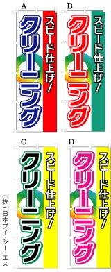 【スピード仕上げ!クリーニング】オススメのぼり旗