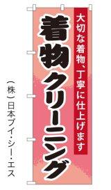 【着物クリーニング】特価のぼり旗