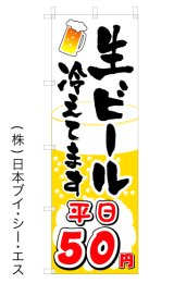【生ビール冷えてます平日50円】オススメのぼり旗
