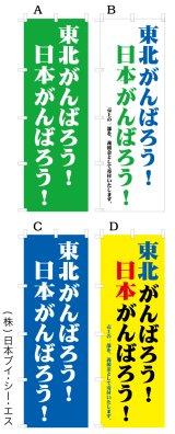 【東北がんばろう!日本がんばろう!】オススメのぼり旗