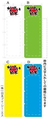 【がんばろう日本 文字入れのぼり旗】オススメのぼり旗