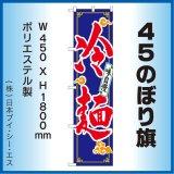 【冷麺】45スマートのぼり旗
