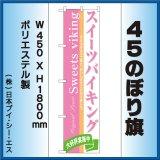 【スイーツバイキング】45スマートのぼり旗