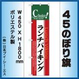 【ランチバイキング】45スマートのぼり旗