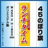【ランチタイム】45スマートのぼり旗