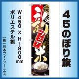 【新米フェア】45スマートのぼり旗