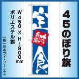 【定食 味自慢】45スマートのぼり旗