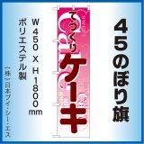 【てづくりケーキ】45スマートのぼり旗