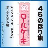 【ロールケーキ】45スマートのぼり旗