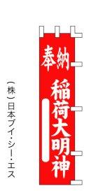 【奉納稲荷大明神】のぼり旗
