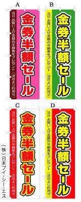 【金券半額セール】オススメのぼり旗