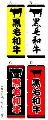 【黒毛和牛】オススメのぼり旗
