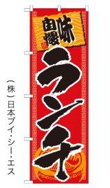 【ランチ】のぼり旗