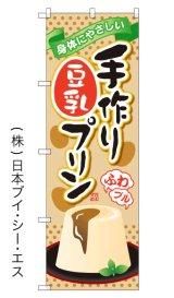 【手作り豆乳プリン】のぼり旗