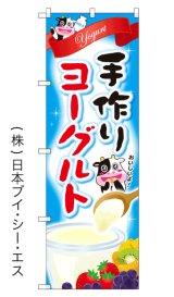【手作りヨーグルト】のぼり旗