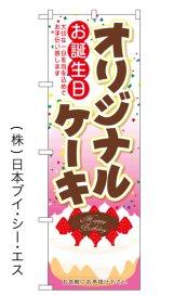 【オリジナルお誕生日ケーキ】ケーキ特価のぼり旗