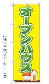 【オープンハウス】特価のぼり旗