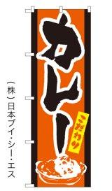 【カレー】特価のぼり旗