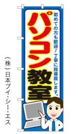 【パソコン教室】特価のぼり旗