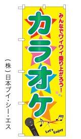 【カラオケ】特価のぼり旗