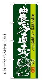 SALE限定品【農家直売】特価のぼり旗